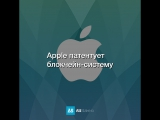 Apple патентует блокчейн-систему