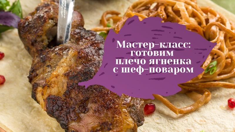 Плечо ягненка: мастер-класс от су-шефа ресторана «Кинза и Базилик»