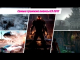 Самые громкие анонсы E3 2017