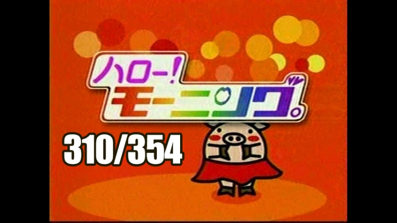 310 - Hello! Morning - Drawing skills battle [2006.05.21]