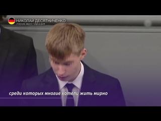 Выступление российского школьника в бундестаге вызвало скандал