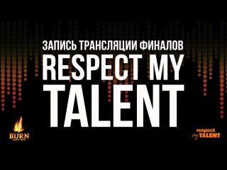 28.10 Финалы Respect My Talent