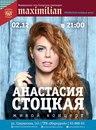 Анастасия Стоцкая фото #27