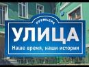 Миша Майер- Выбираю Тебя. Саундтрек сериала Улица на ТНТ