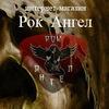 Рок Ангел - магазин байкерской и рок-атрибутики