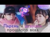 [Mania] 29/32 [720] Парень и девушка прошлого века / 20th Century Boy and Girl