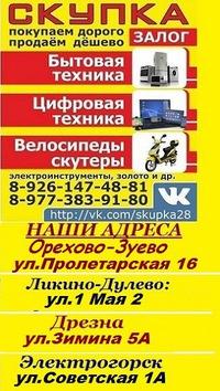 Прием аккумуляторов цена в Ликино-Дулёво пункты приема металлолома рязань