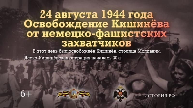 24 августа 1944 года в ходе Ясско-Кишиневской операции советские войска освободили столицу Молдавии город Кишинев.