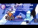 СДЮСШ №10 04 Астана - Факел 04 Екатеринбург 22-25 02 2018