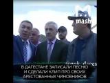 В Дагестане записали рэп про арестованных чиновников
