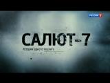 Салют-7. История одного подвига / 09.10.2017