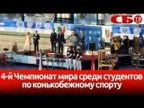 В Минске стартовал 4-й Чемпионат мира среди студентов по конькобежному спорту
