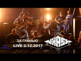 N-Hash - За Гранью (live) @ Metal Jam 02/12/2017