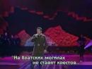 Своя колея - Николай Расторгуев - Братские могилы