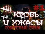 Dead by Daylight | #1 | Кровь и ужасы ? | ?? STREAM 1080p