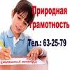Природная грамотность. Для детей 8-11 лет