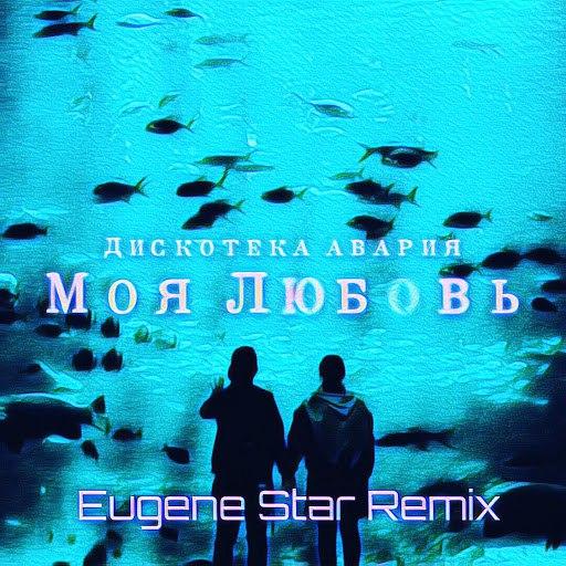 Дискотека Авария альбом Моя любовь (Eugene Star Remix)