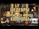 Семья Коппола! Френсис Форд Коппола и София. Великие режиссеры!