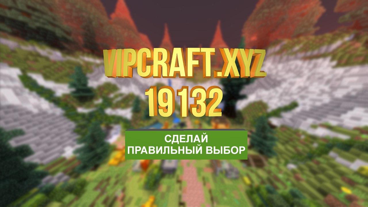 Вселенная VIP Craft - Всегда правильный выбор!