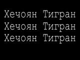 Почему именно Я? // Хечоян Тигран // Мистер СГУ 2017