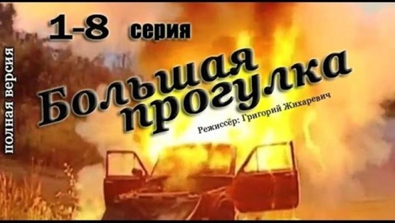 Большая прогулка - ТВ ролик (2005)