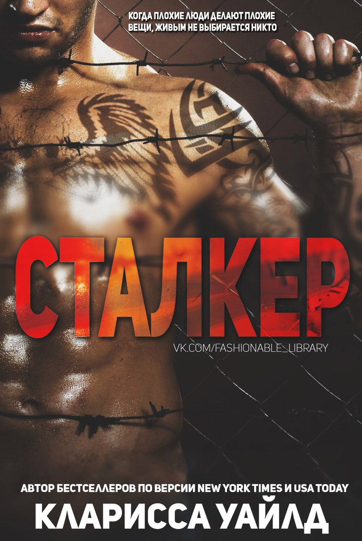Сталкер 2. Кларисса Уайлд
