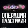 11.10   ОПЕРАЦИЯ ПЛАСТИЛИН   ЕКАТЕРИНБУРГ