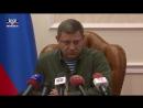 Главарь боевиков ДНР Александр Захарченко назвал предателями жителей оккупированного Донбасса