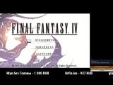 Final Fantasy IV (PC) стрим 09.