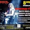 МАСТЕР-класс барабанщика группы МАСТЕР