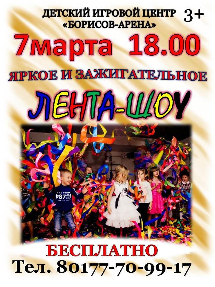 Афиша в Борисове на большие мартовские выходные