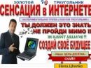 Презентация команды 1-9-90 ЗОЛОТОЙ ТРЕУГОЛЬНИК, работающей по новой технологии закрытия матриц
