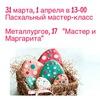 """Пасхальный мастер-класс от """"Кулинарной Академии"""""""