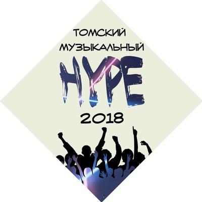 Новые хайпы 2018 трек