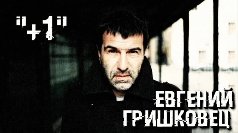 1 (плюс один) _ Евгений Гришковец (аудиоспектакль)