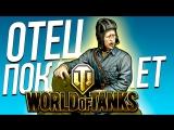 SHIMOROSHOW КАК НАДО ИГРАТЬ В WORLD OF TANKS НА ОТЦОВСКОМ УРОВНЕ! (Full HD 1080)
