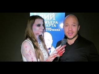 Silver TV (выпуск 11): Интервью с Евгением Стычкиным на предпоказе фильма