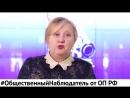 Галина Осокина ОбщественныйНаблюдатель
