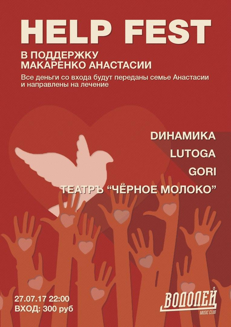 Афиша Владивосток 27.07.17 !Help fest! в 22:00