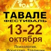ТАВАЛЕ фестиваль 13-22 октября 2017. Харьков