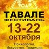 ТАВАЛЕ фестиваль 13-22 октября 2017