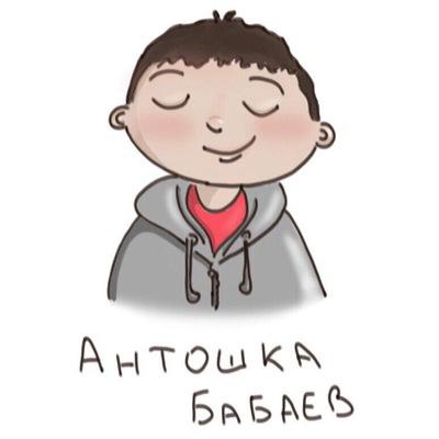 Антон Бабаев