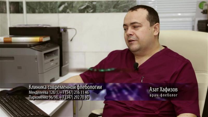 Операция в Клинике современной флебологии: лечение варикоза в Уфе