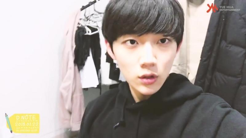 180206 @ Hyeong Seop X Eui Woong - D.NOTE 3