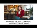 Обработка фотографии: фотосессия в кафе. Лайтрум, фотошоп