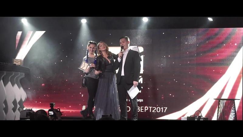 Видеоотчёт с премии