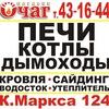 """ОЧАГ """"Печи Котлы Дымоходы"""" Березники, Пермь"""