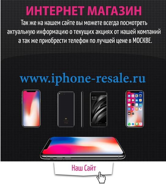 iphone-resale.ru/