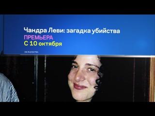 chandra_levy_an_american_murder_30_01