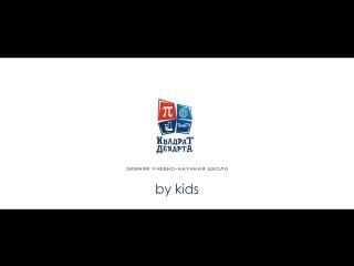 Квадрат Декарта by kids